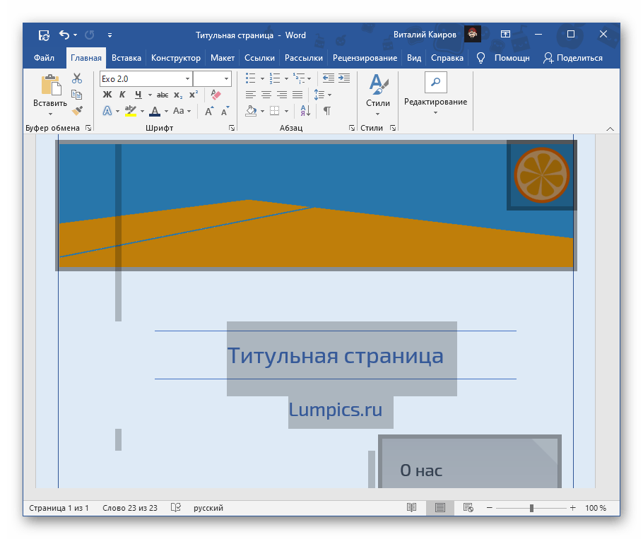 Выделение самостоятельно созданной титульной страницы в текстовом редакторе Microsoft Word