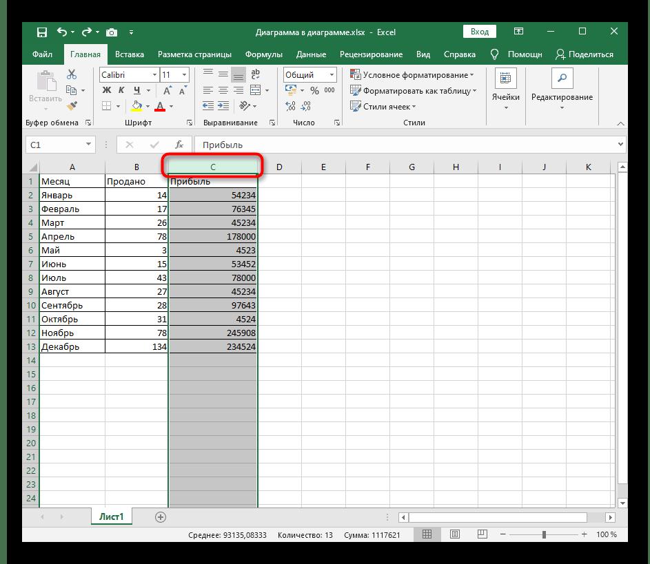 Выделение столбца для изменения его ширины через контекстное меню в Excel