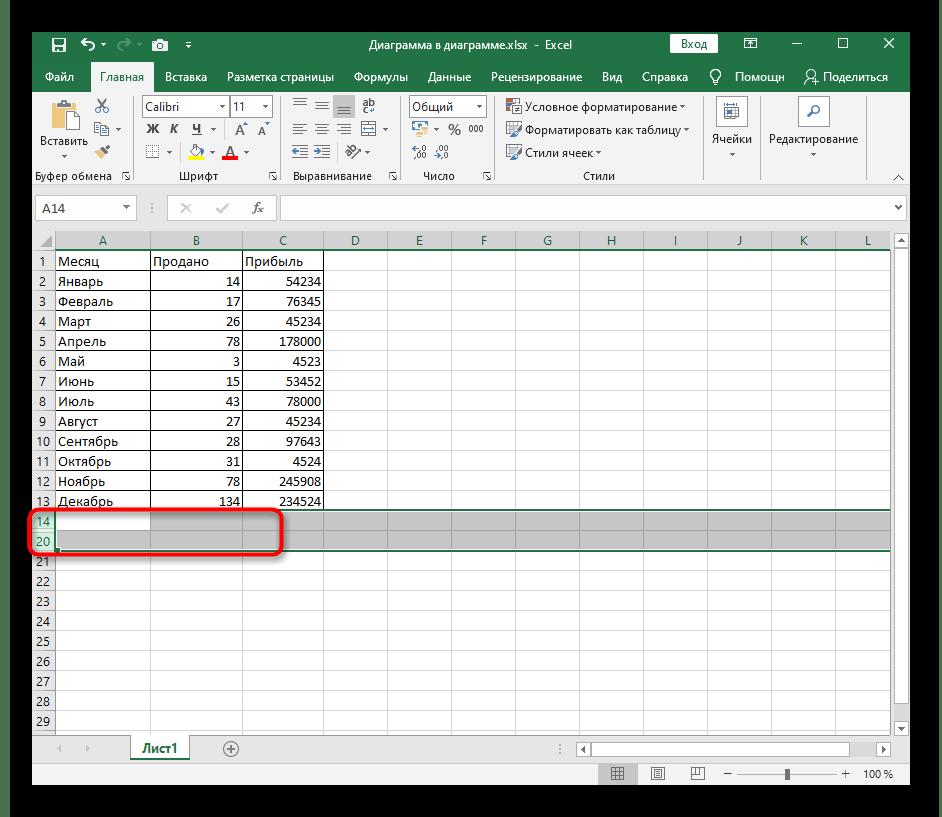 Выделение строк для отображения скрытых полей через контекстное меню в Excel