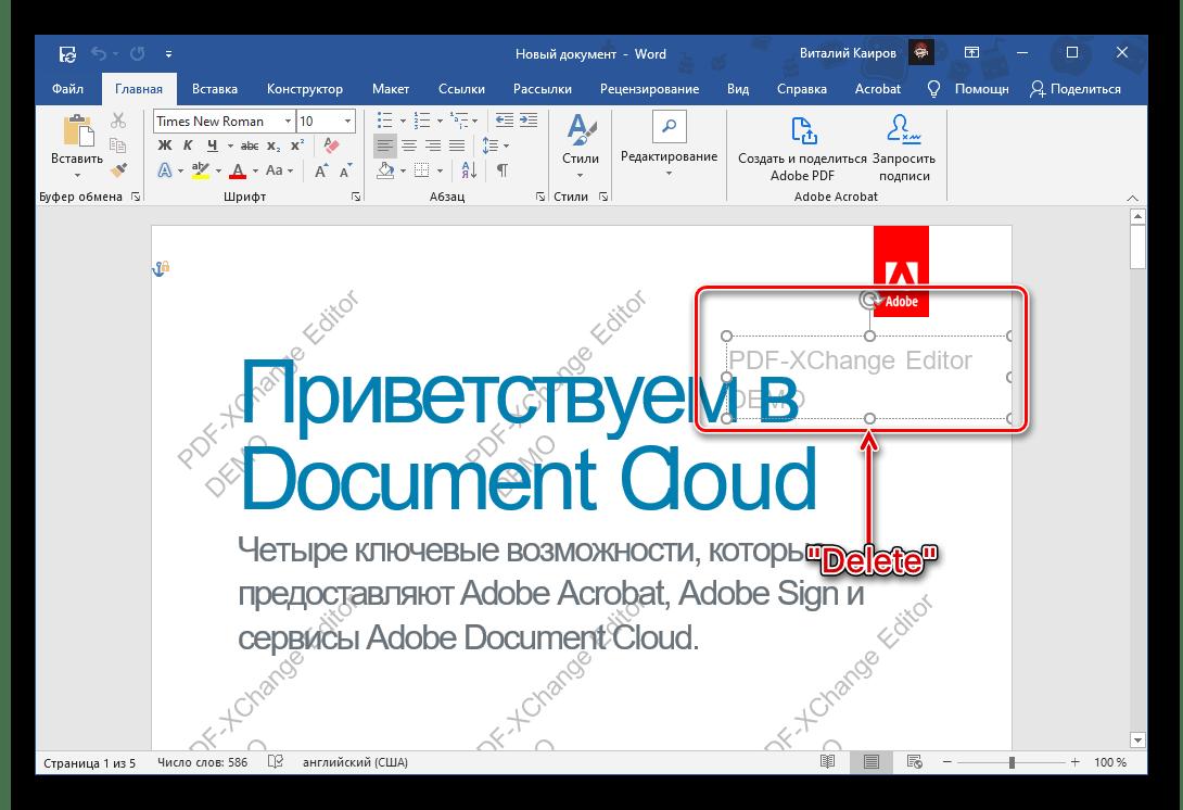 Выделение водяного знака и его удаление в программе Microsoft Word
