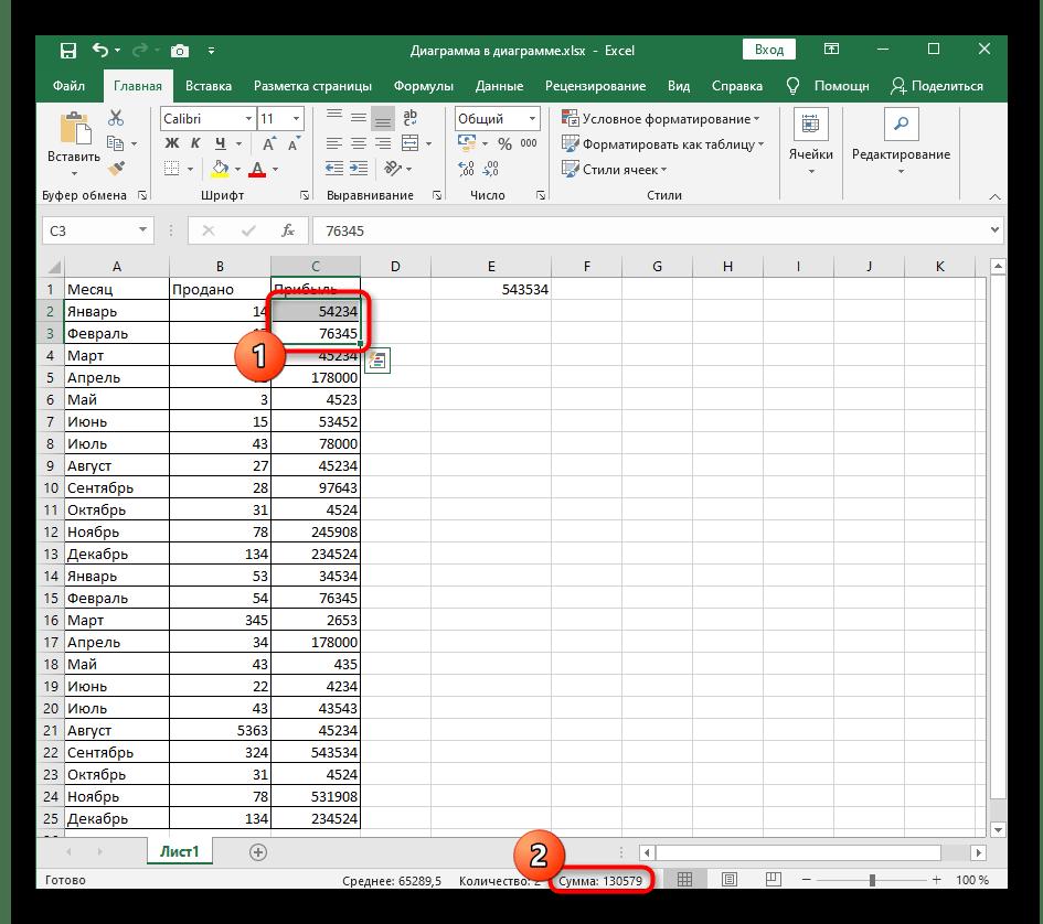 Решение проблемы с подсчетом суммы выделенных ячеек в Microsoft Excel