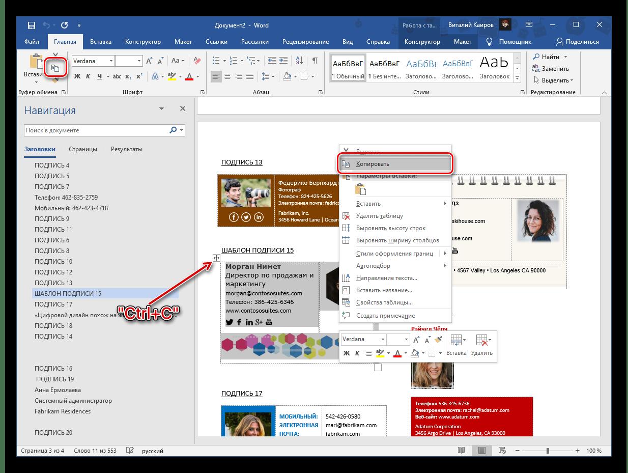 Выделить и скопировать подпись электронной почты для Microsoft Outlook в программе Word