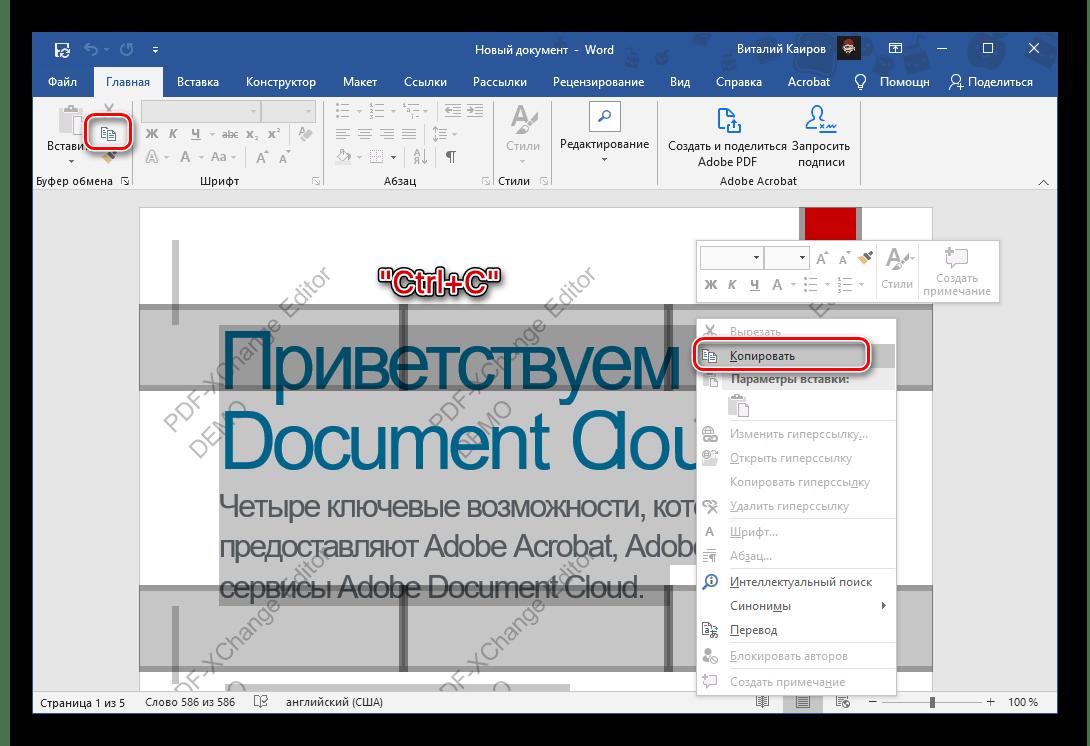Выделить и скопировать текст в документе с защитой от редактирования и водяным знаком в программе Microsoft Word
