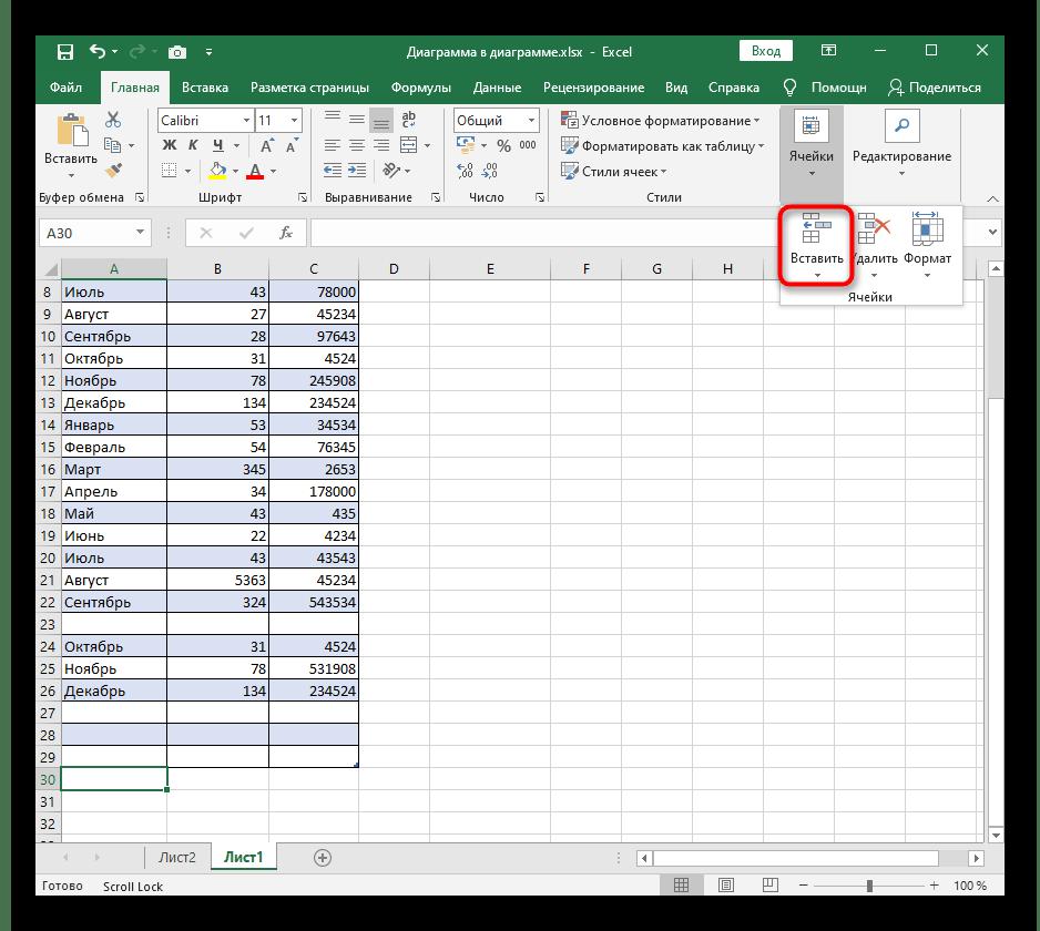 Вызов инструмента для продолжения таблицы через меню Ячейки в Excel
