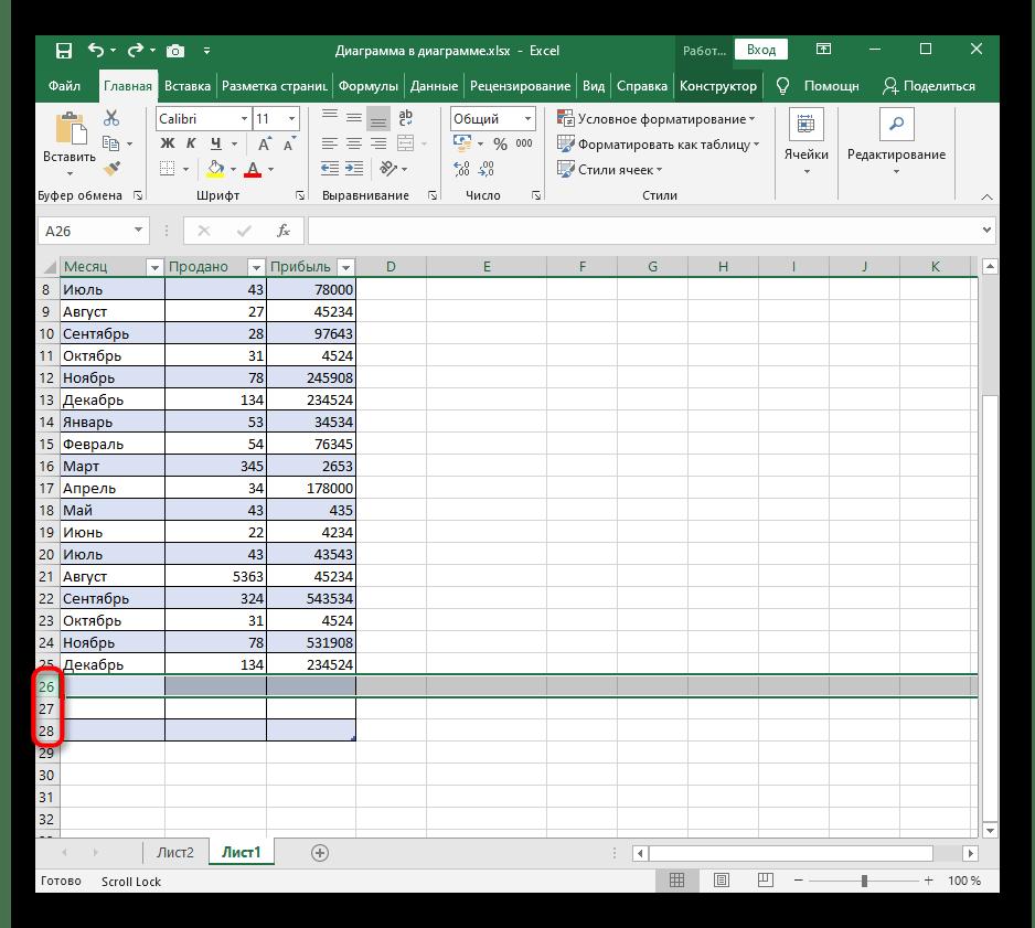 Вызов контекстного меню для расширения таблицы в программе Excel