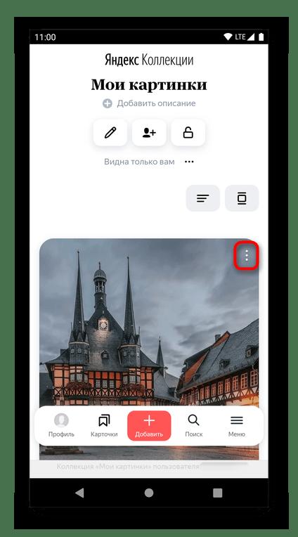 Вызов сервисного меню карточки в Яндекс.Коллекции через мобильный браузер