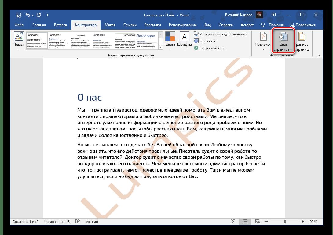 Вызвать меню инструмента Цвет страницы в программе Microsoft Word