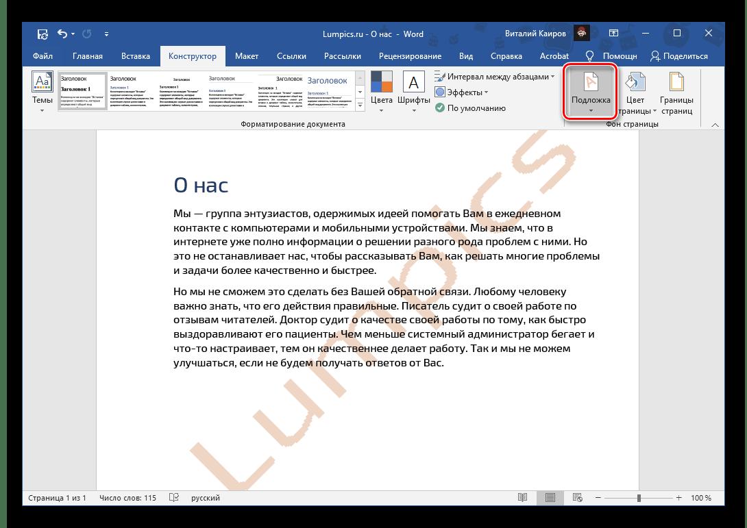 Вызвать меню инструмента Подложка в программе Microsoft Word