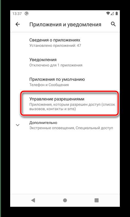 Вызвать управление разрешениями для включения микрофона на Android