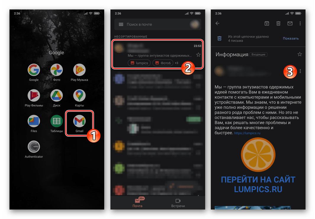WhatsApp для Android открытие email для передачи информации из него в мессенджер