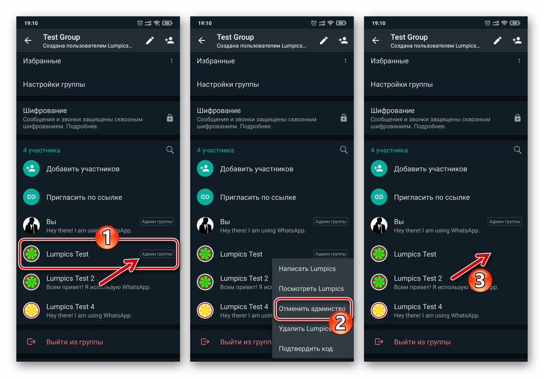 WhatsApp для Android - отмена админства участника группового чата