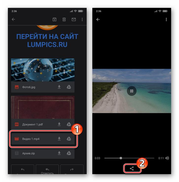 WhatsApp для Android отправка полученного по email видео через мессенджер