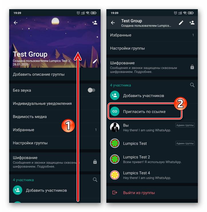 WhatsApp для Android - пункт Пригласить по ссылке в перечне Данные группы