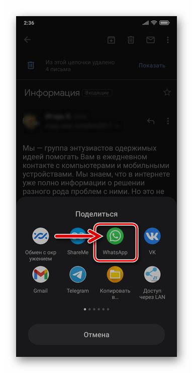 WhatsApp для Android значок мессенджера в панели доступных для отправки данных из email приложений