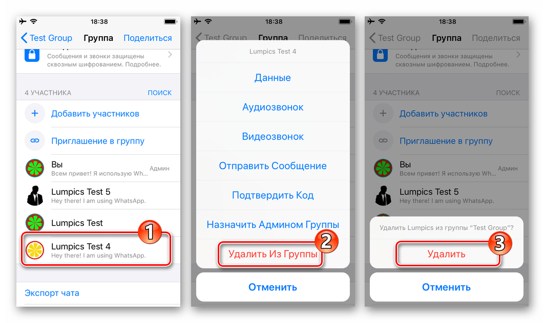 WhatsApp для iOS - удаление пользователя из группового чата
