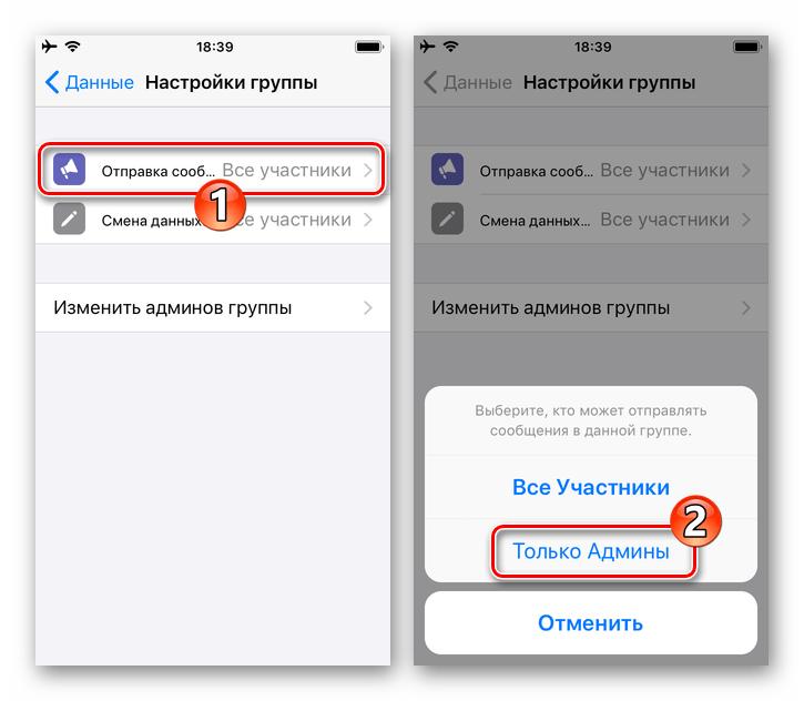 WhatsApp для iOS - закрытие группы от сообщений обычных участников