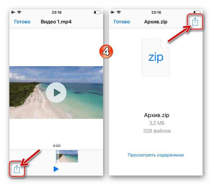 WhatsApp для iPhone как Поделиться полученным по электронной почте файлом через мессенджер