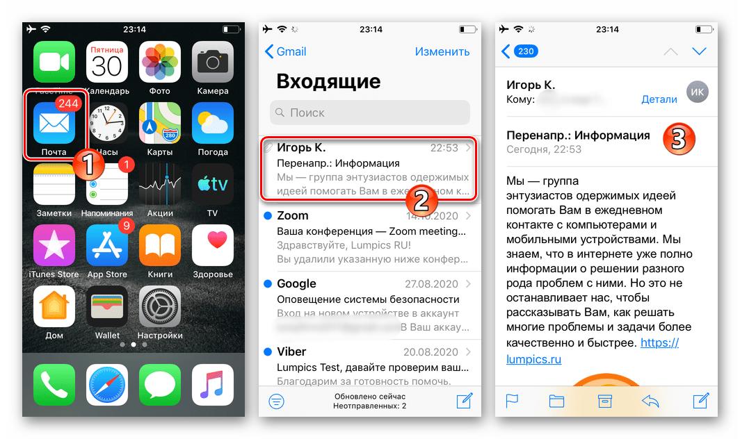 WhatsApp для iPhone открытие email в iOS для извлечения и передачи информации из него через мессенджер