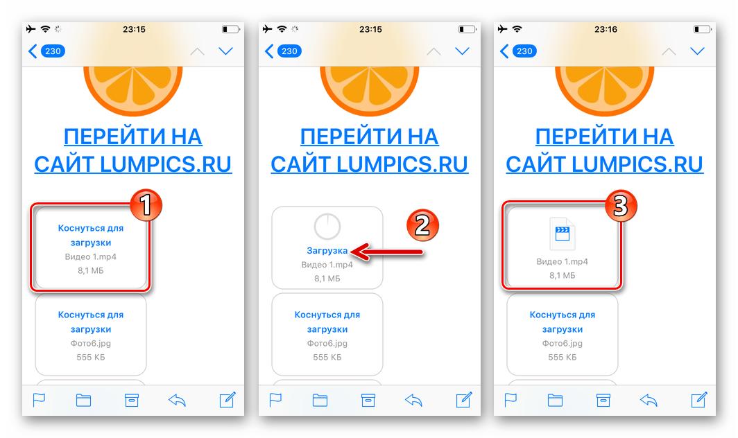 WhatsApp для iPhone скачивание файла из email для его отправки через мессенджер