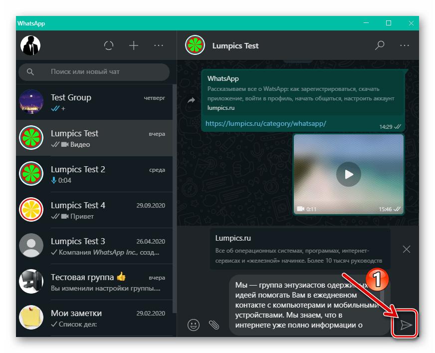 WhatsApp для Windows отправка скопированного текста email через мессенджер