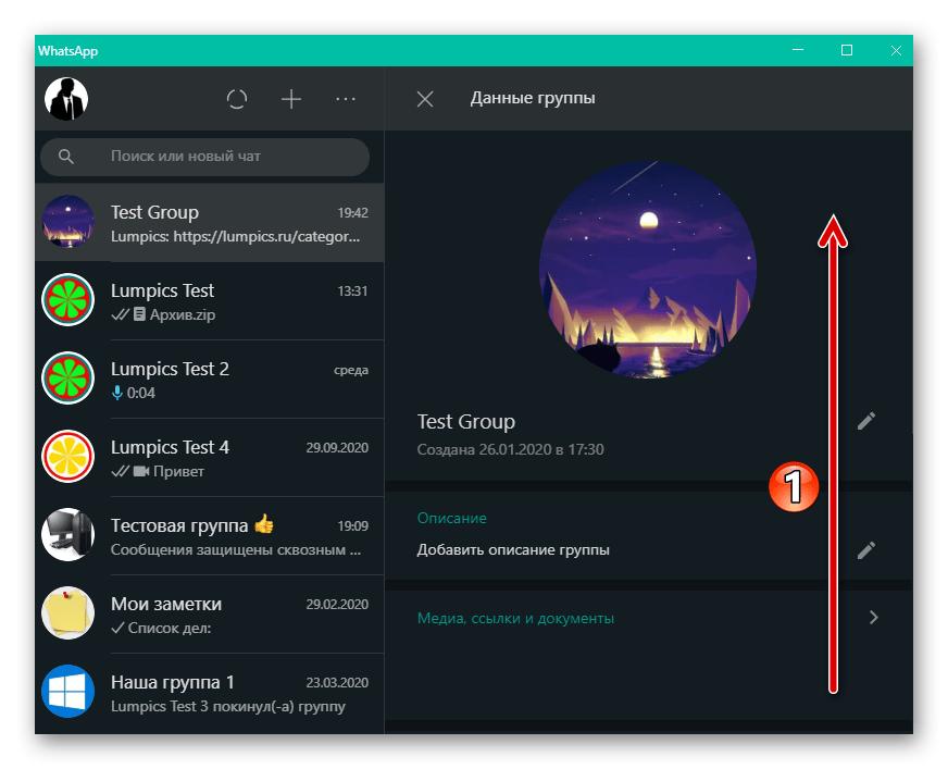 WhatsApp для Windows список опций группового чата