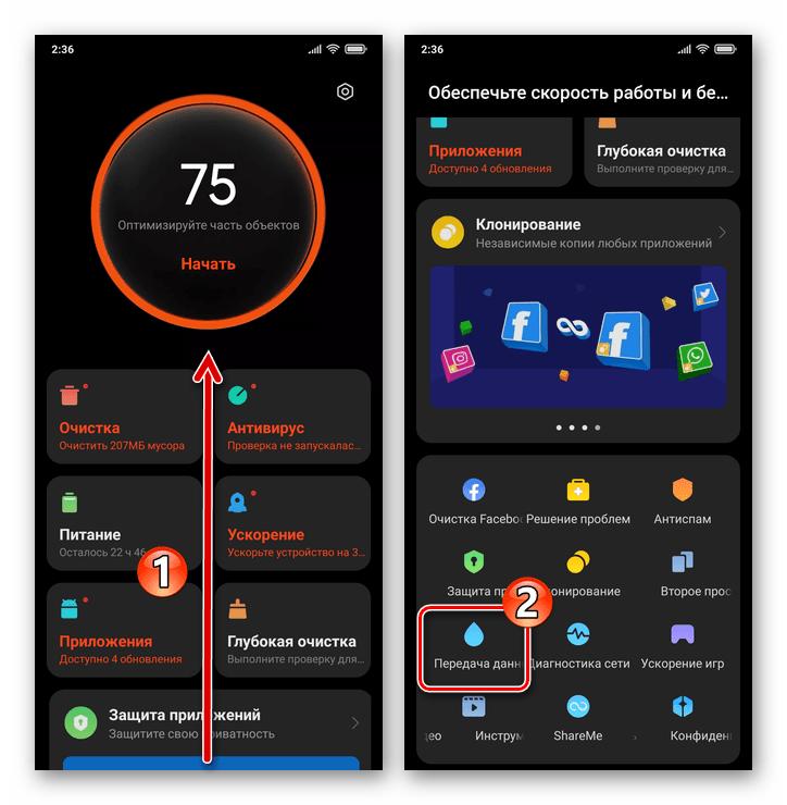 Xiaomi MIUI 12 главный экран средства Безопасность - переход в Передачу данных для просмотра подробных сведений о трафике