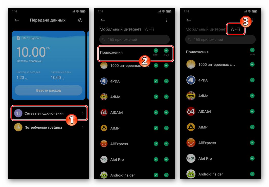 Xiaomi MIUI 12 Передача данных - переход к Разрешениям использовать интернет приложениями