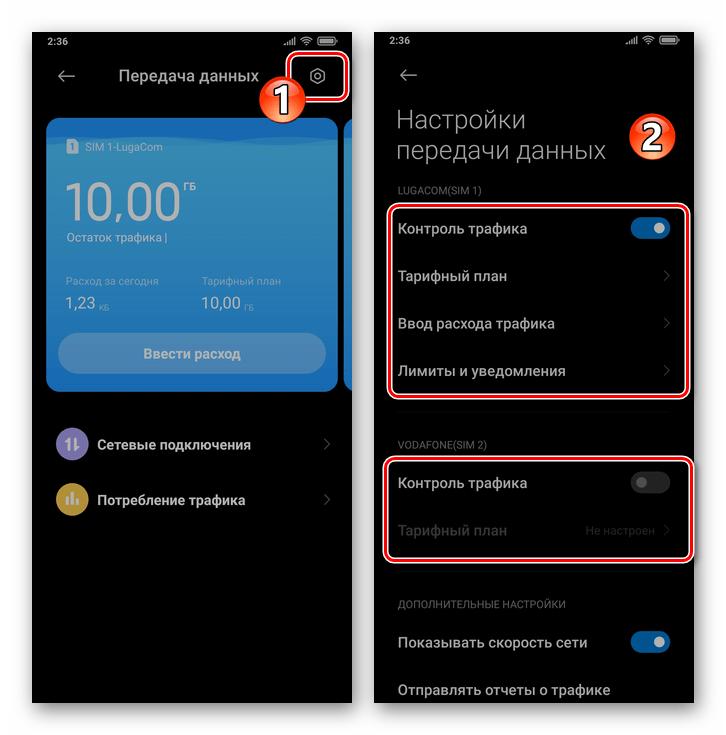 Xiaomi MIUI 12 вызов средства Контроль трафика и его настройки с экрана Передача данных