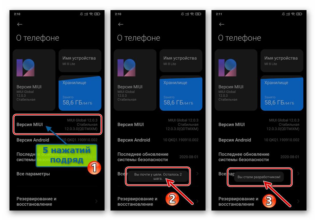 Xiaomi MIUI Активация отображения раздела Для разработчиков в Настройках ОС