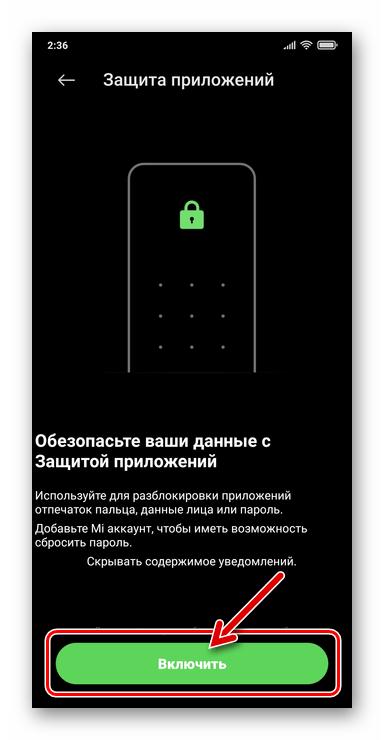 Xiaomi Miui активация Защиты приложений в ОС с целью скрытия ярлыков софта с рабочего стола