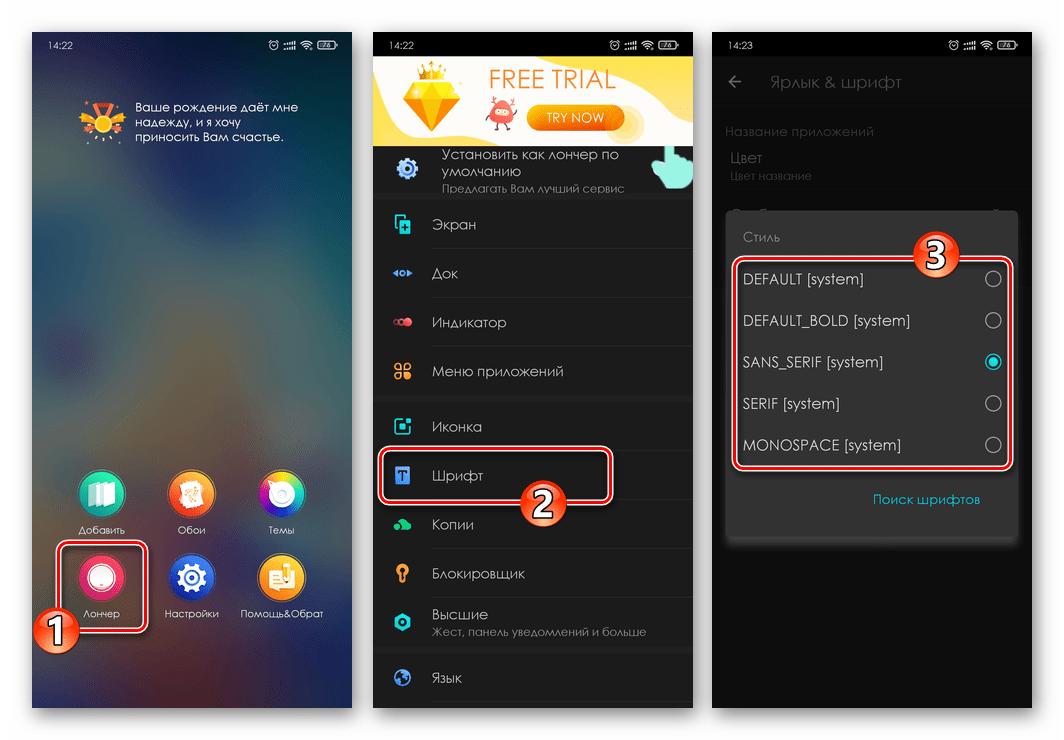 Xiaomi Miui изменение системного шрифта с помощью стороннего лаунчера ОС