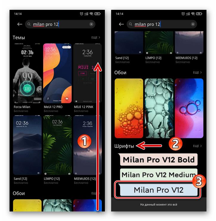 Xiaomi Miui категория Шрифты в результатах поиска объектов по Магазину тем