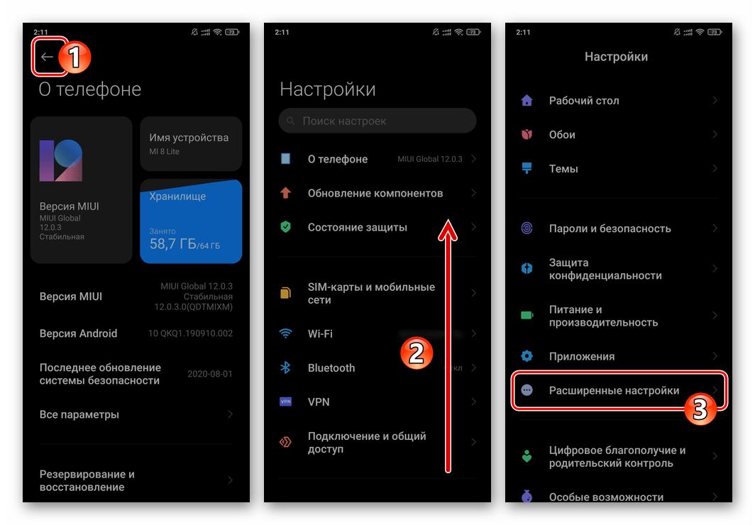 Xiaomi MIUI Настройки ОС - Расширенные настройки