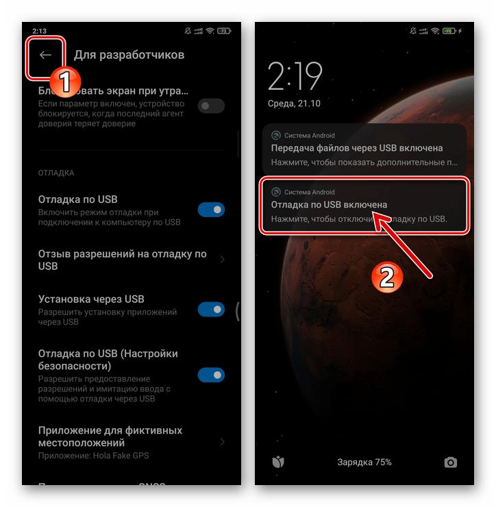 Xiaomi MIUI Отладка по USB включена успешно