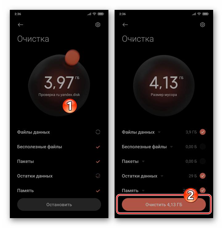Xiaomi MIUI - переход к очистке памяти смартфона с помощью системного средства ОС