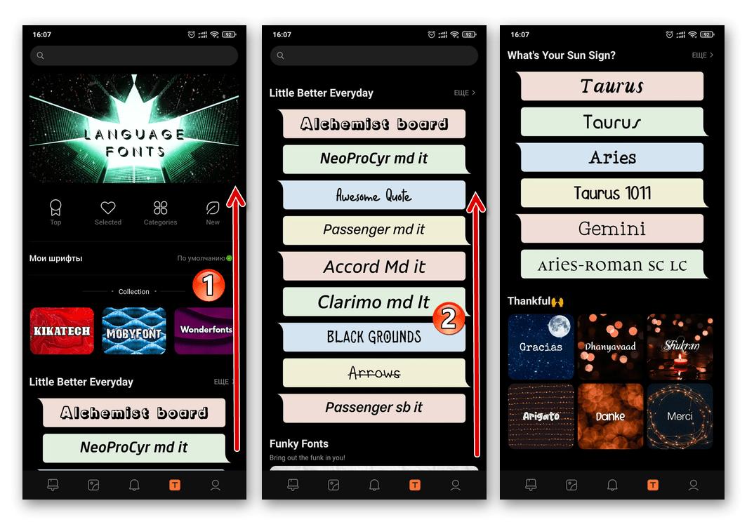 Xiaomi Miui Поиск шрифта для установки в качестве системного для ОС в приложении Темы