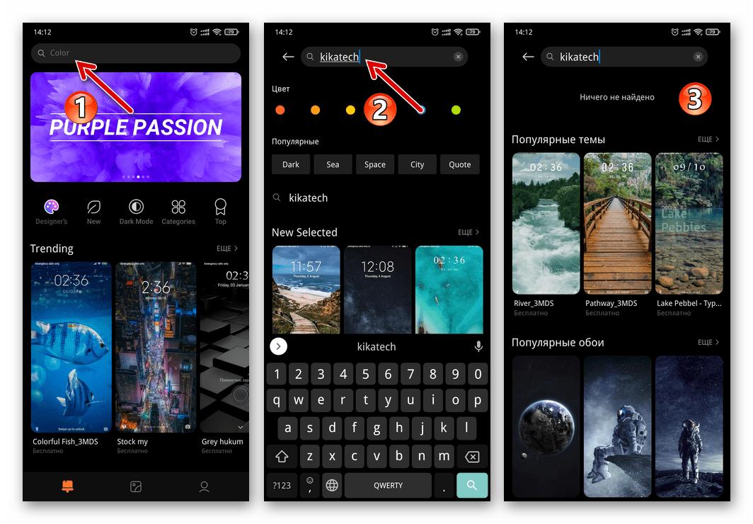 Xiaomi Miui поиск шрифта в магазине тем ОС по названию коллекции