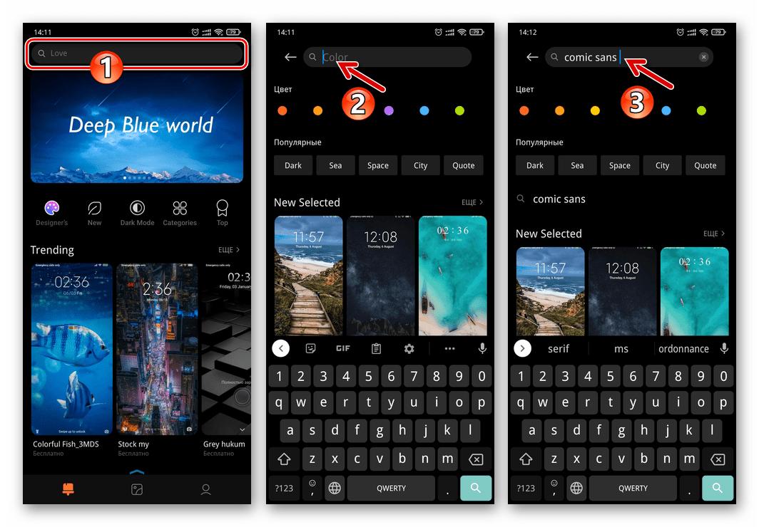Xiaomi Miui поиск шрифта в Магазине тем ОС по названию