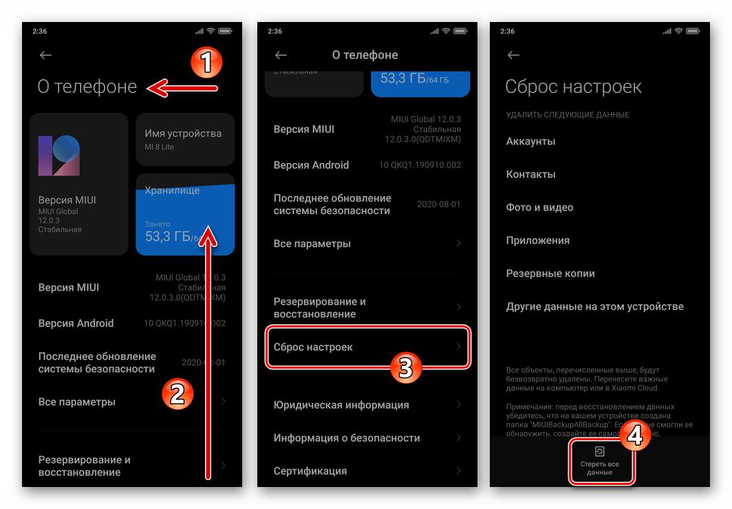 Xiaomi MIUI - сброс смартфона с целью удаления данных категории Другое