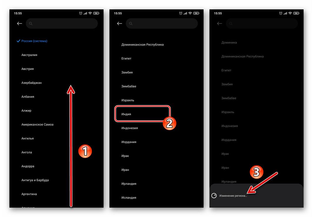 Xiaomi Miui Смена региона в Настройках ОС для получения возможности менять шрифт в интерфейсе смартфона