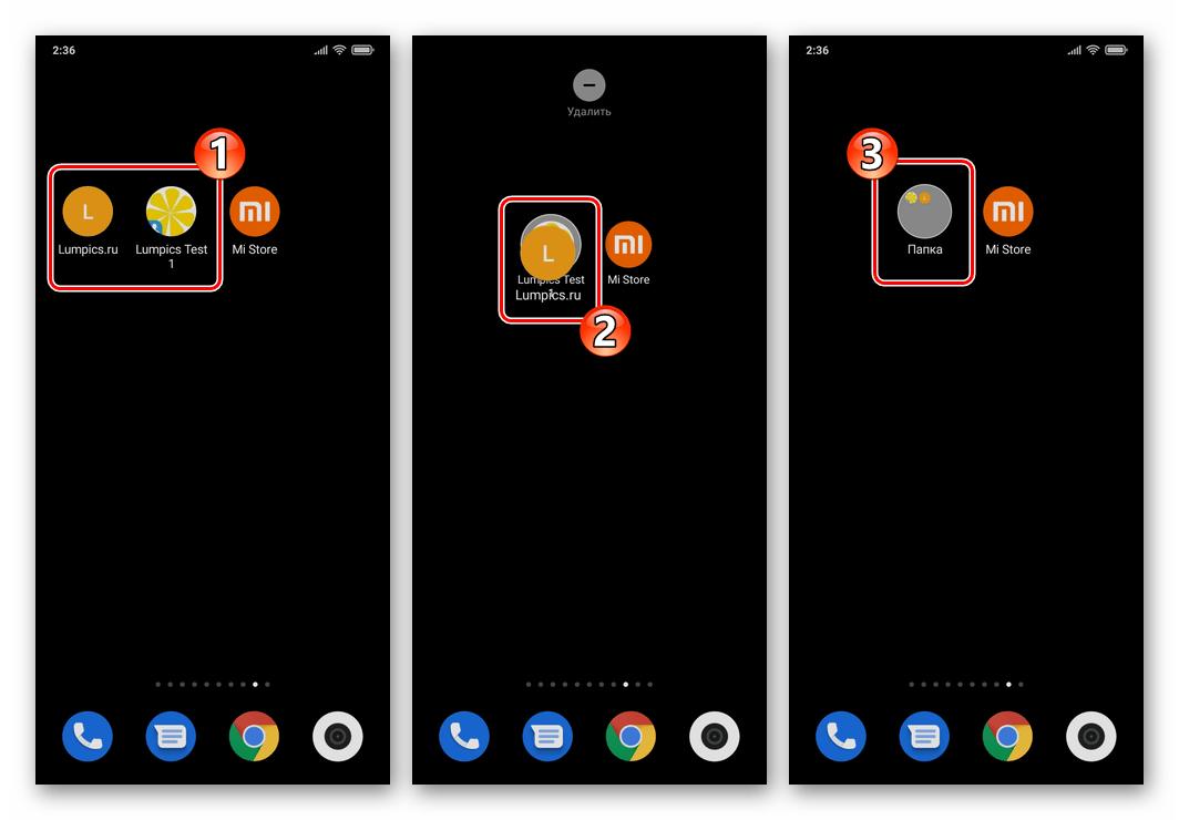 Создание папок на смартфонах Xiaomi