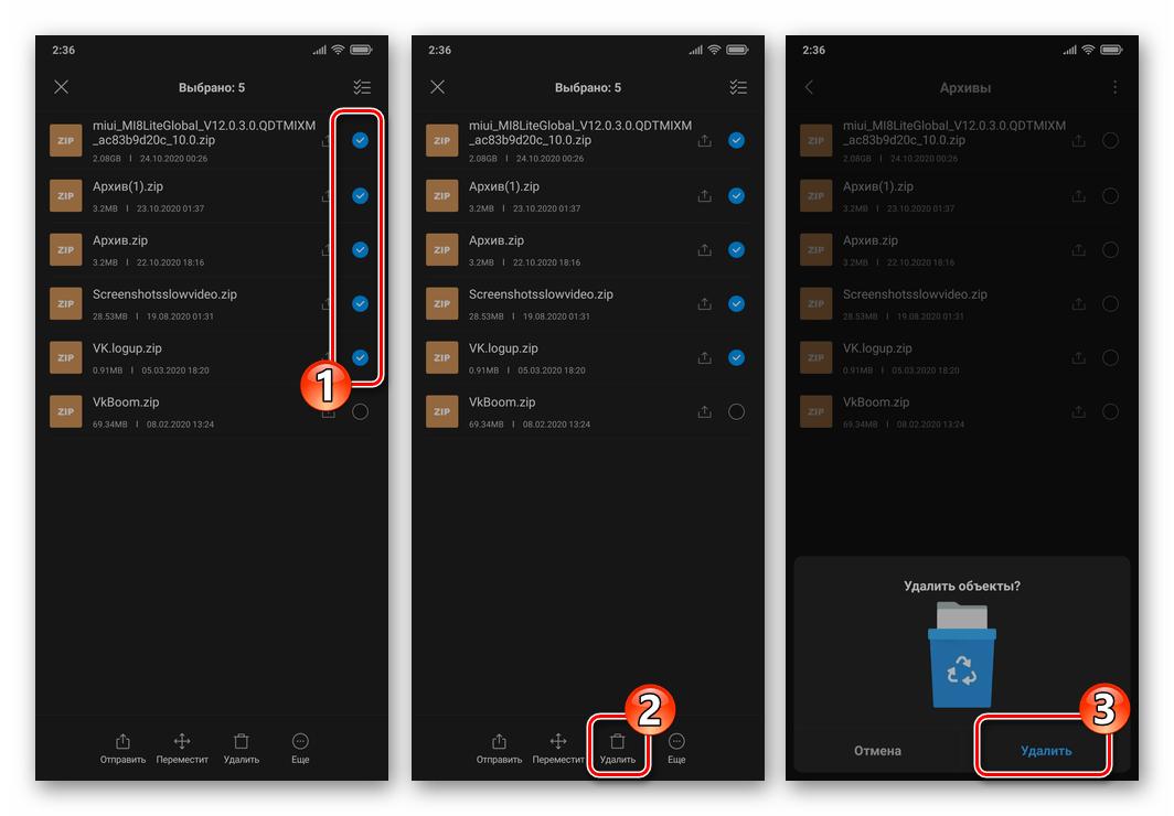 Xiaomi MIUI - удаление архивов из хранилища девайса с помощью предустановленного Проводника