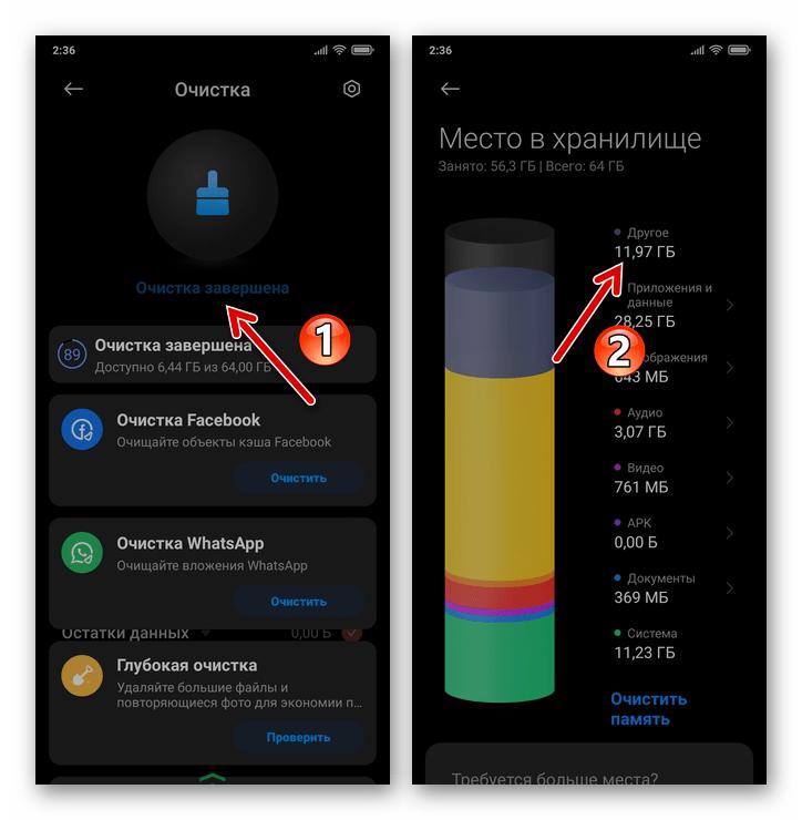 Xiaomi MIUI - Удаление других файлов с помощью системного средства Очистка завершено