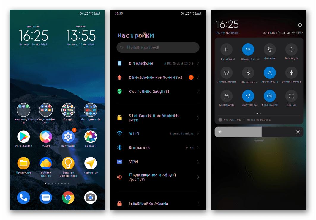 Xiaomi Miui установка нового шрифта для интерфейса ОС через приложение Темы завершена успешно