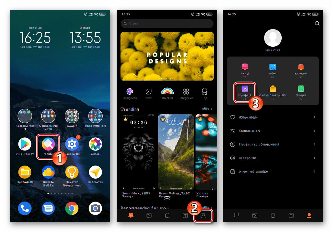 Xiaomi Miui включение скачанного в память девайса шрифта через приложение Темы