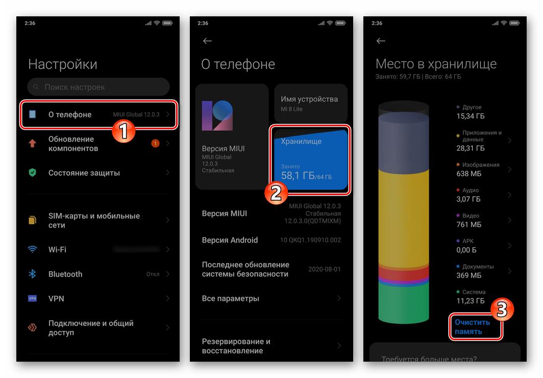 Xiaomi MIUI - Вызов средства Очистить Память с экрана Место в хранилище в разделе Об устройстве Настроек ОС