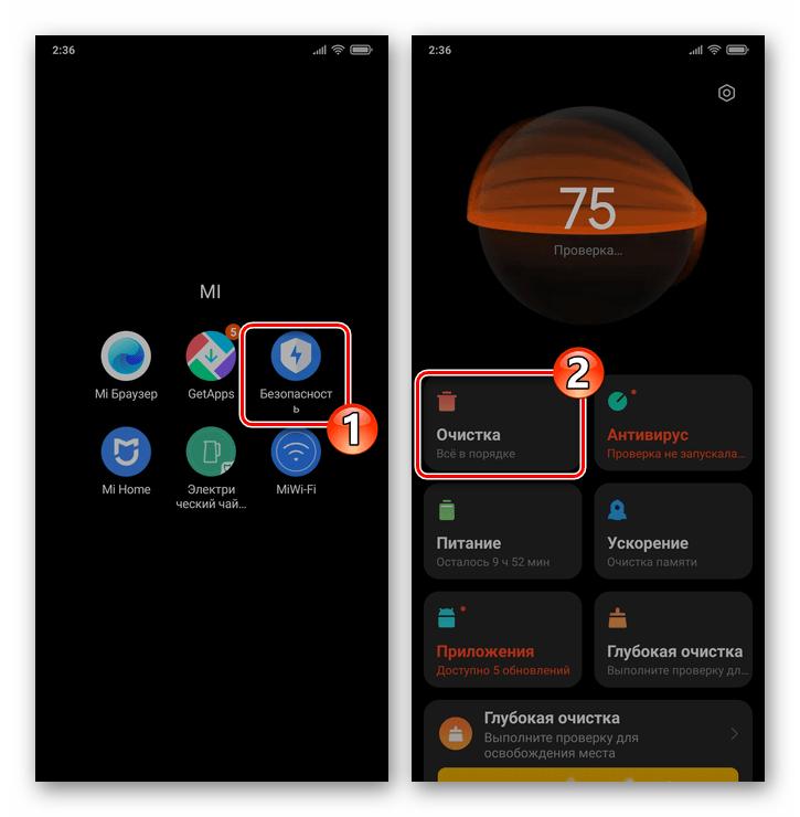 Xiaomi MIUI - вызов средства Очистка из системного приложения Безопасность