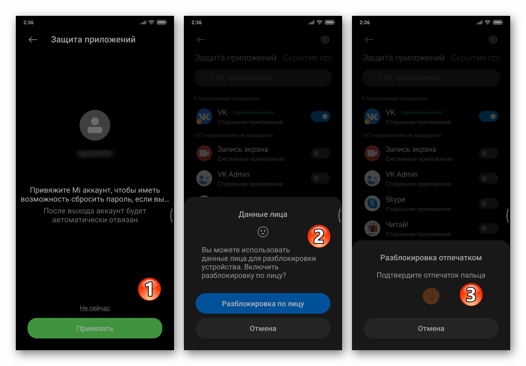 Xiaomi Miui Защита приложений - привязка Ми аккаунта, разблокировка по лицу или отпечатком пальца