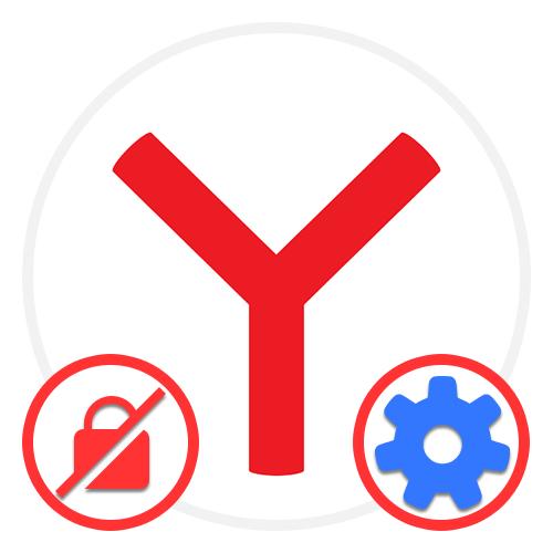 Яндекс Браузер «Не удалось установить безопасное соединение»