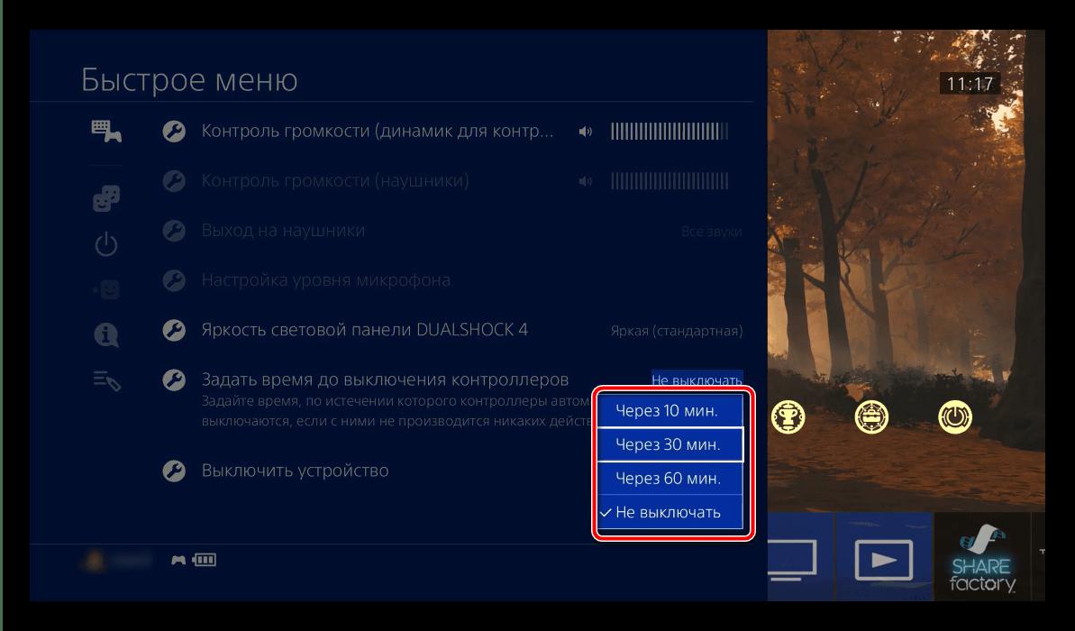 Задать временной интервал для выключения геймпада PS4 по таймеру